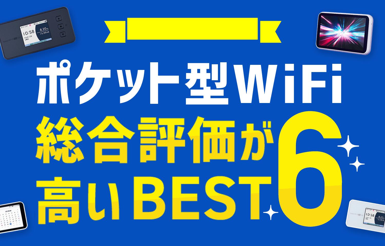 ポケットwi-fi総合評価が高いBEST6